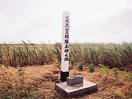 「義烈空挺隊玉砕之地碑」の画像検索結果